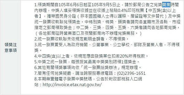 105_34月_領獎注意事項.jpg