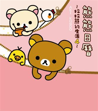 拉拉熊的生活4