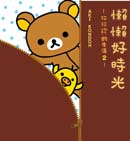 拉拉熊的生活2