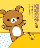 拉拉熊的生活1.jpg