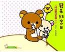 拉拉熊的生活6