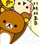 拉拉熊的生活5