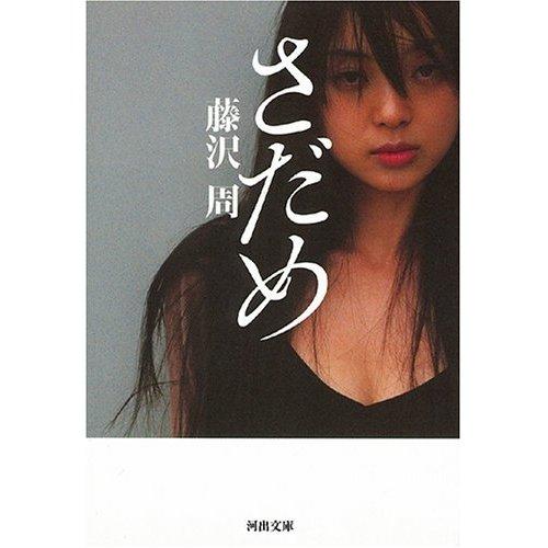 宿命的AV女優(さだめ)