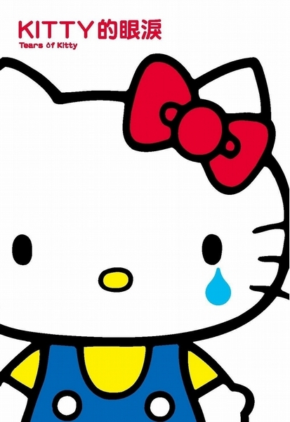 Kitty 的眼淚