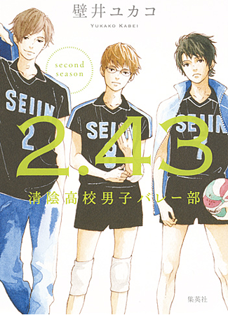 2.43清陰高校男子バレー部 second season