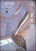 仙人掌旅館(中文版).jpg