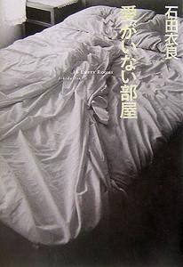 《渴愛的城市》日文版書封