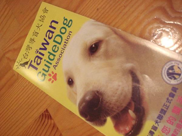 導盲犬協會 DM