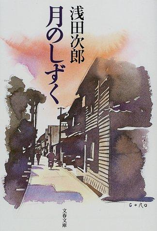月之滴(月のしずく).jpg