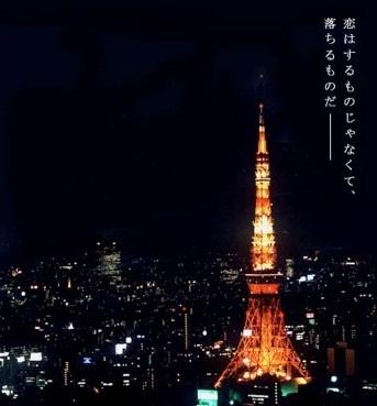 寂寞東京鐵塔