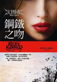 幻形者III鋼鐵之吻