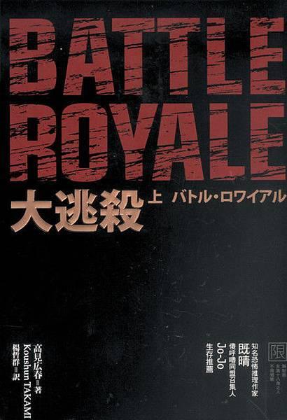 大逃殺(BATTLE ROYALE バトル・ロワイアル).jpg