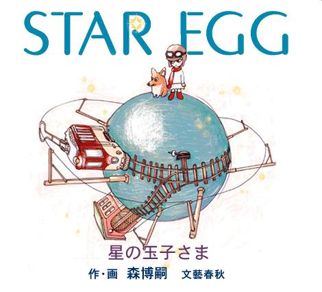 星の玉子さま(STAR EGG)2.jpg
