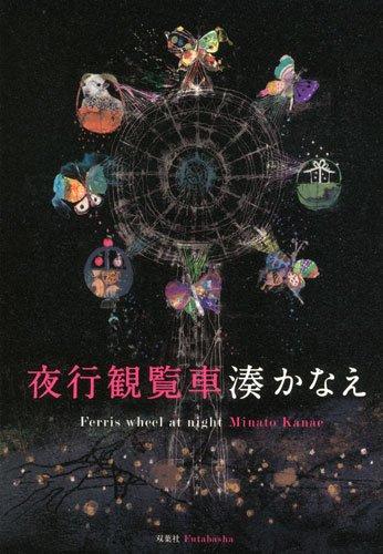 夜行觀覽車(日文版)
