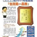 台灣第一品牌 - 永信藥品