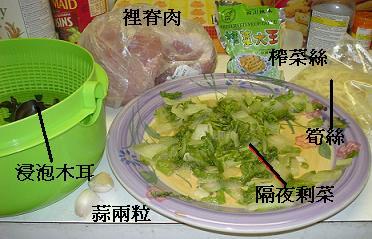 炒麵--材料