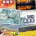 161011-字卡江西四季-01.jpg