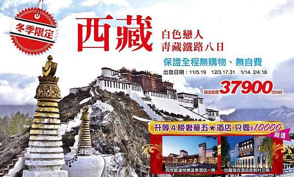 愛旅遊【超值西藏~布達拉宮、大昭寺、羊卓雍措、扎什倫布寺、青藏鐵路 精華8日】