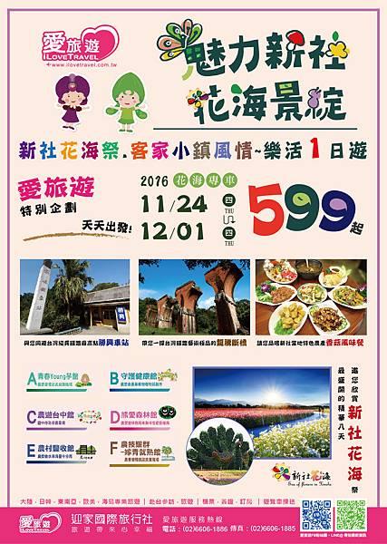愛旅遊_新社花海祭.客家小鎮風情~樂活1日遊,只要599元起!