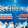 長白山-01