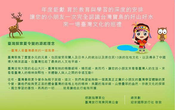 2017台灣探索夏令營