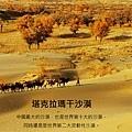 愛旅遊新疆全覽18+1日-塔克拉瑪干_03行程特色-01