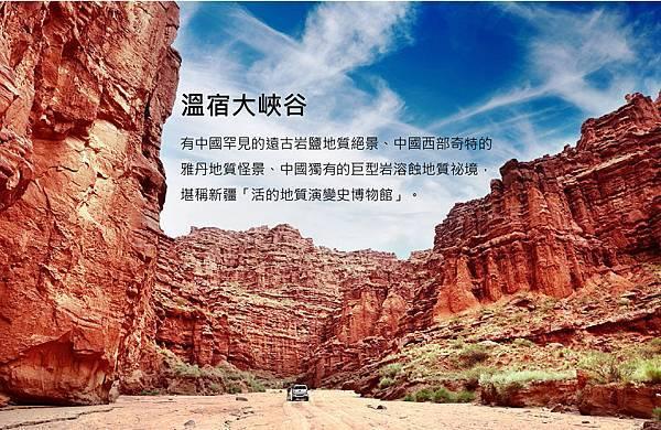 愛旅遊【美麗新疆全覽18+1天】-溫宿大峽谷