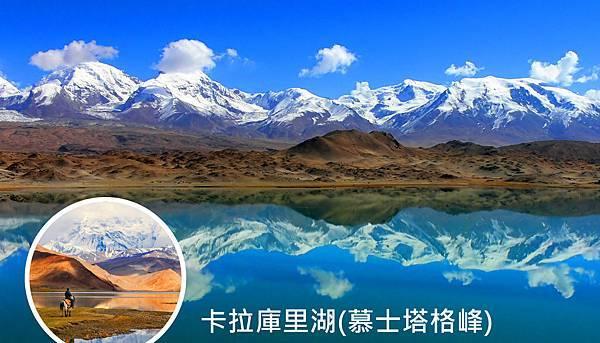 愛旅遊【美麗新疆全覽18+1天】-卡拉庫里湖