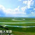 愛旅遊新疆全覽18+1日-巴音布魯克_03行程特色-04