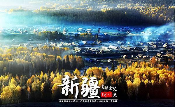 愛旅遊【美麗新疆全覽18+1天】-禾木村