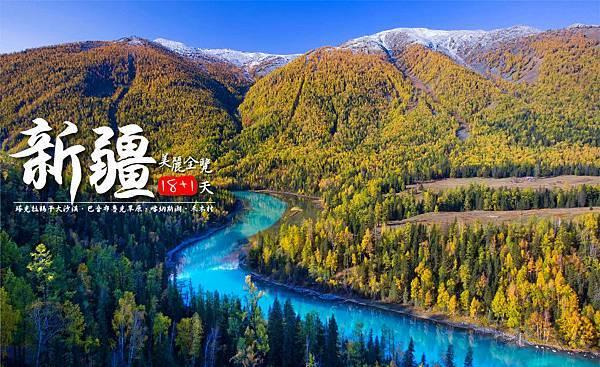 愛旅遊【美麗新疆全覽18+1天】-喀納斯