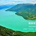 愛旅遊新疆全覽18+1日-喀納斯湖_03行程特色-05
