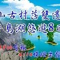 黃山古村落雙遺產,千島湖悠遊8日 @愛旅遊