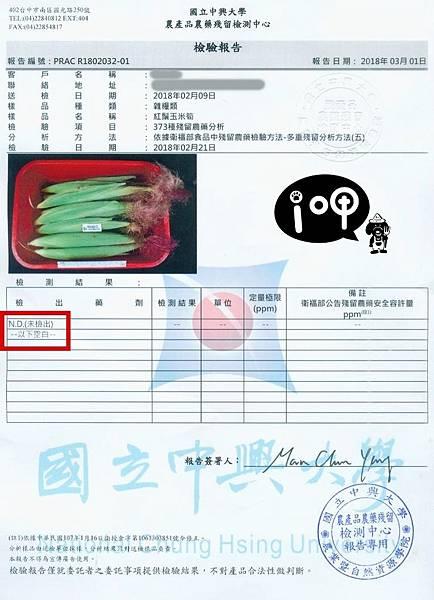 玉米筍檢驗報告-1.jpg