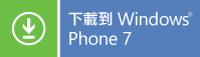 Btn_downloadWPapp_200