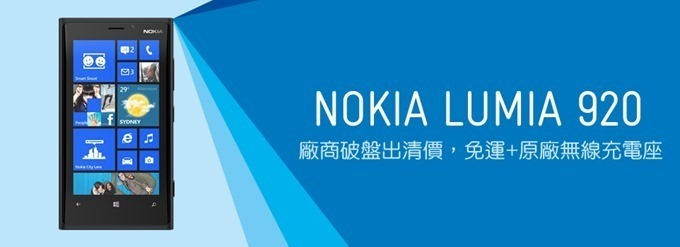 nokia-lumia-920-header-black422