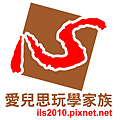 2012愛兒思LOGO(500).png