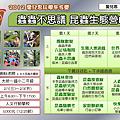 2012愛兒思玩學冬令營-2-昆蟲生態營B.PNG