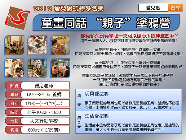 2012愛兒思玩學冬令營-3-親子塗鴉營.PNG