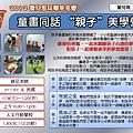 2012愛兒思玩學冬令營-4-親子美學營.PNG
