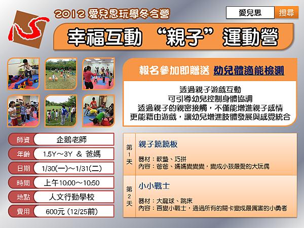 2012愛兒思玩學冬令營-5-親子運動營.PNG