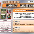 2012愛兒思玩學冬令營-6-幼兒體能營.PNG