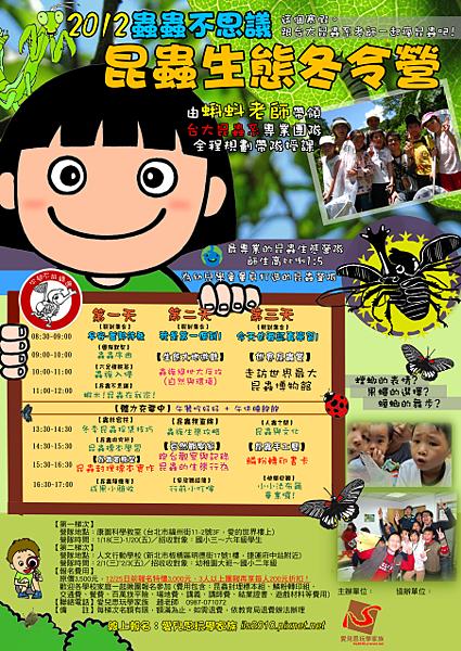 2012昆蟲營s.png