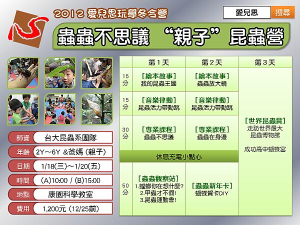 2012愛兒思玩學冬令營-9-親子昆蟲營.png