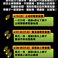 愛兒思2012螢光季