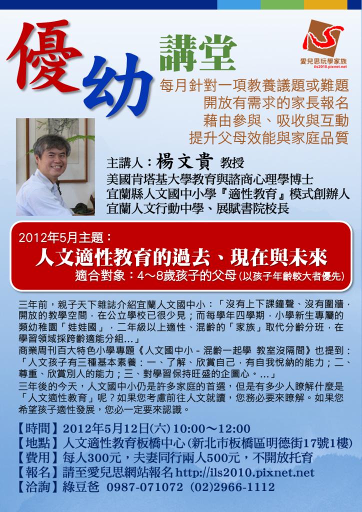 優幼講堂-201205-人文適性教育