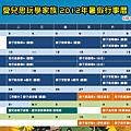 愛兒思2012年暑假行事曆