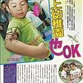 愛兒思媒體報導-壹周刊-2011年7月7日-1