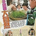 愛兒思媒體報導-壹周刊-2012年5月10日-1
