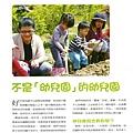 愛兒思媒體報導-學前教育2012年5月-1